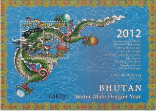 Bhutan 2012 Water Male Dragon Chinese Year Zodiac 1v Stamp 1v Souvenir Sheet photo