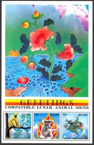 Bhutan 1996 Year Greetings Compatible Lunar Signs Monkey Rat Dragon Cv $4 photo