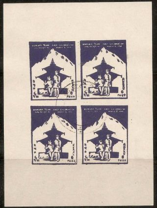 Nepal 1960 Children ' S Day Imperf Miniature Sheet Forgery/replica/reprint photo