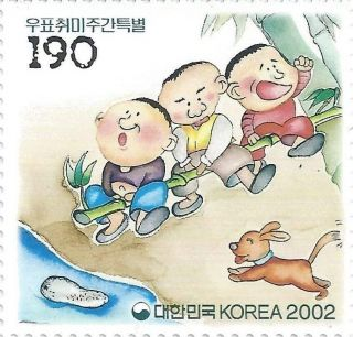 X1,  Korean Postage Stamp,  Korean Children Play Game Authentic photo