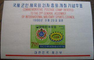Korea International Military Sports Council 1966 Souvenir Sheet Scott ' S 538a photo