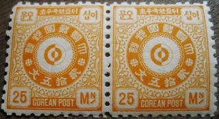 Korea Stamp Unreleased Issue Of 1884 25 Mon Attached Pair Fully Gummed - Scarce photo