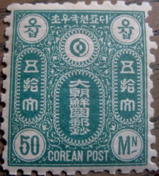 Korea Stamp Unreleased Issue Of 1884 50 Mon But No Gum Our 2 photo