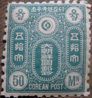 Korea Stamp Unreleased Issue Of 1884 50 Mon Hinged Our 4 photo