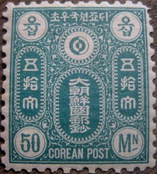 Korea Stamp Unreleased Issue Of 1884 50 Mon Hinged Our 41 photo