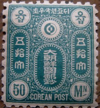 Korea Stamp Unreleased Issue Of 1884 50 Mon Hinged Our 5 photo