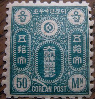 Korea Stamp Misprinted Unreleased Issue Of 1884 50 Mon Hinged Our 6 photo