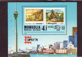 Mongolia 1978 International Philatelic Exhibition Scott C110 photo