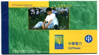 D227 / Hong Kong China 2000 Clp Centenary Celebration Prestige Booklet photo