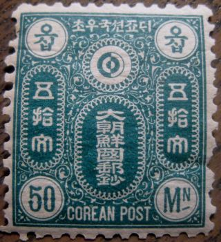 Korea Stamp Unreleased Issue Of 1884 50 Mon Never Hinged Our 7 photo