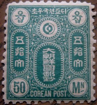 Korea Stamp Unreleased Issue Of 1884 50 Mon Never Hinged Our 8 photo
