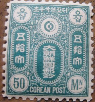 Korea Stamp Unreleased Issue Of 1884 50 Mon Never Hinged Our 9 photo