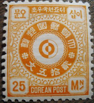 Korea Stamp Unreleased Issue Of 1884 25 Mon Hinged Our 1 photo