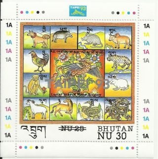 Stamp Bhutan China Taipei 1993 Exhibition O/p Surcharged Astrological Sign Sheet photo