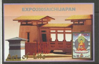 Stamp Bhutan 2005 Aichi Japan Exhibition Lord Buddha Art Of Life Montessori photo