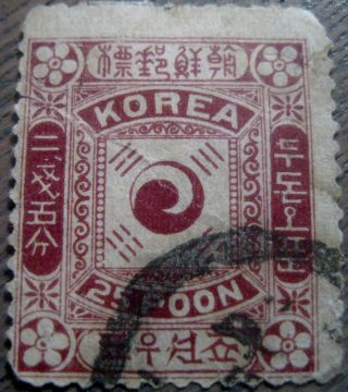 Korea Stamp - Issue Of 1895 25 Poon Scott ' S 8 Our 11 photo
