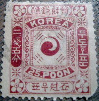 Korea Stamp - Issue Of 1895 25 Poon Scott ' S 8 12 photo