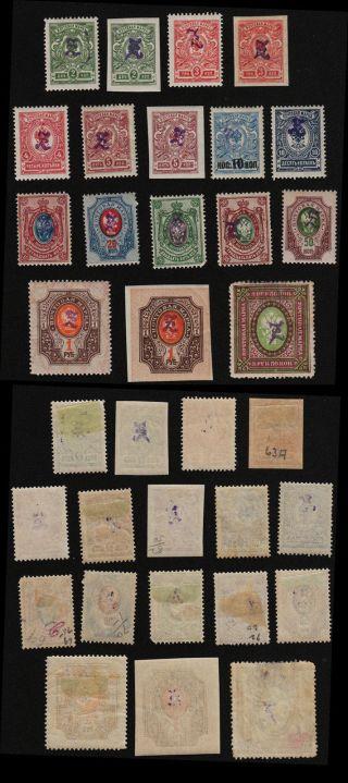 Armenia,  1919,  Sc 62 - 78, .  C1665 photo