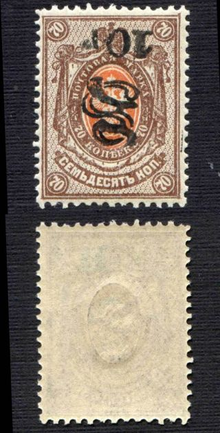 Armenia,  1919,  Sc 152b, ,  Inverted Overprint.  B957 photo