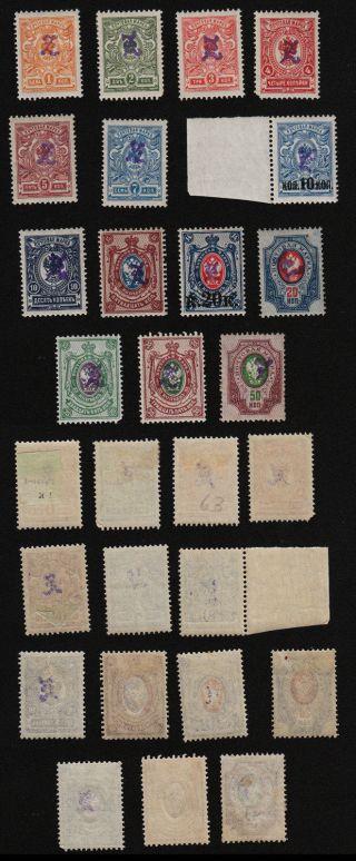 Armenia,  1919,  Sc 67 - 74, ,  Violet.  C798 photo