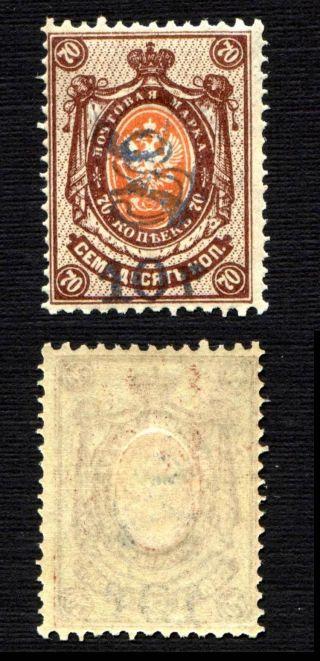 Armenia,  1919,  Sc 152b, .  B308 photo