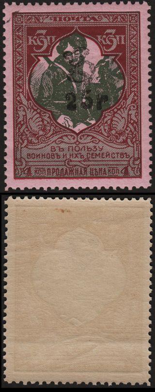 Armenia,  1920,  Sc 256, .  C336 photo