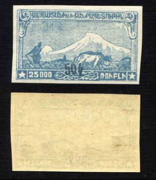 Armenia,  1922,  Sc 381, ,  Imperf.  A9367 photo