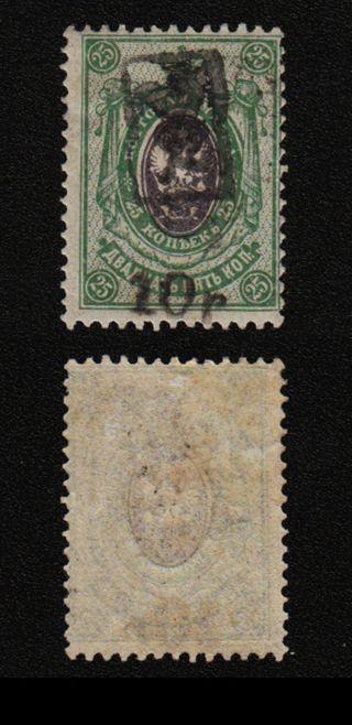 Armenia,  1920,  Sc 233a, .  C844 photo