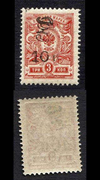 Armenia,  1920,  Sc 146, .  B3907 photo