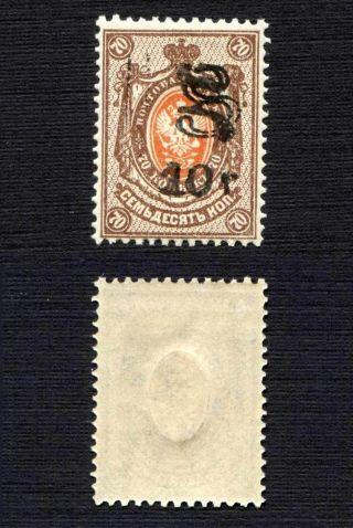 Armenia,  1920,  Sc 152b, .  9826 photo