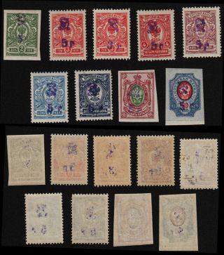 Armenia,  1920,  Sc 120 - 128, .  C1668 photo