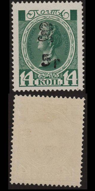 Armenia,  1920,  Sc 187, .  C832 photo