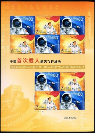 China Stamp 2003 T5 S5 The Successful Flight Of China ' S 1st Manned Spaceship M/s photo