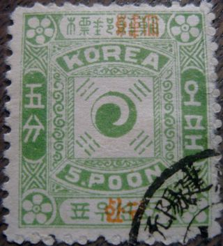 Korea Stamp - Issue Of 1897 5 Poon Red Overprint Scott ' S 10 - Scarce photo