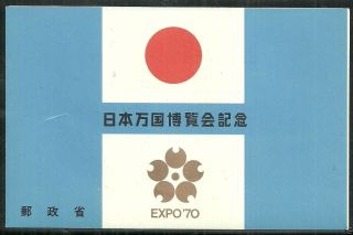 Japan S0uvenir Sheet Of 3 1025a  From 1970. photo