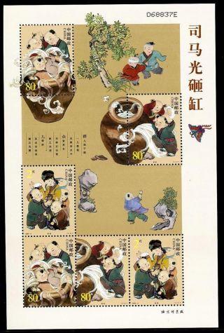 China Stamp 2004 - 11 Sima Guang Breaking The Vat 司马光砸缸 M/s photo