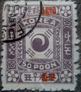 Korea Stamp - Issue Of 1897 50 Poon Red Overprint Scott ' S 13 - Scarce photo