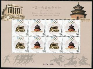 China Stamp 2004 - 16 Olympic Games From Athens To Beijing M/s photo