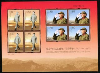 China Stamp 2004 - 17 Centenary Of The Birth Of Comrade Deng Xiaoping 邓小平 M/s photo