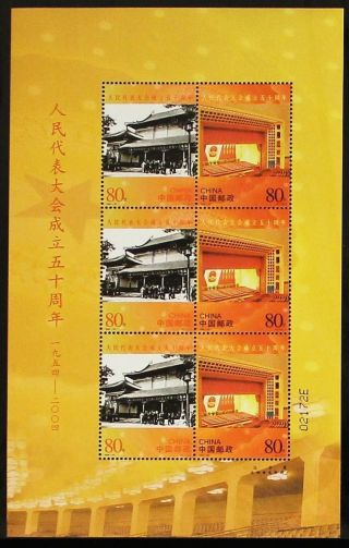 China Stamp 2004 - 20 50th Ann.  Of The Founding Of The People ' S Congress M/s photo