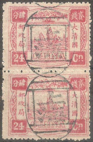 China 1894 Dowager First Print 24c Pair With Chinese Shanghai Seal Cancel photo