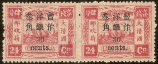 China 1897 Dowager Small Surcharge 30on24c Pair W/plate Variety Sc 37 F/vf photo