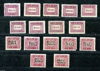 China 1947 - 1948 Scott J - 93 To J - 101 - J - 102 To J - 106,  J - 108,  J109 Postage Due photo
