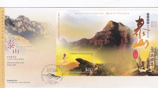 Hong Kong Fdc 2006 Mount Taishan Commemorative Sheet photo
