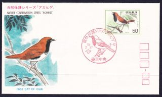 Japan Fdc 1976 Fdc Nature Preservation Series 8 photo