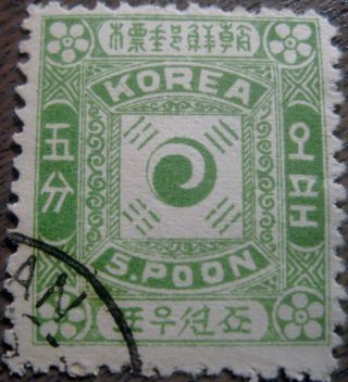 Korea Stamp - Issue Of 1895 5 Poon Dark Green Scott ' S 6 - - Our 7 photo