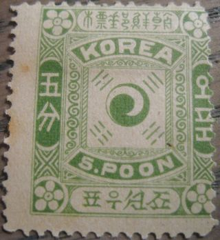 Korea Stamp - Issue Of 1895 5 Poon Pale Yellow Green Scott ' S 6a - Mlh - Our 8 photo