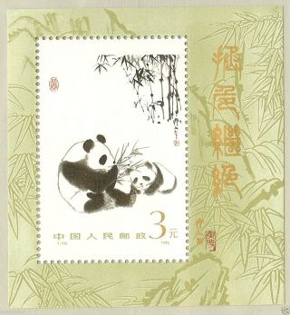 China,  Republic Sc 1987a,  Giant Panda Souvenir Sheet,  Mounted For Framing photo