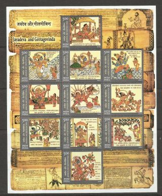 Stamp India 2008 Jayadev Geetagovinda Mythological Characters Largest Mini Sheet photo