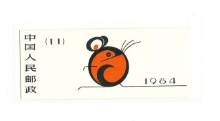 Pr China 1984 Chinese Lunar Year Of Rat Booklet photo